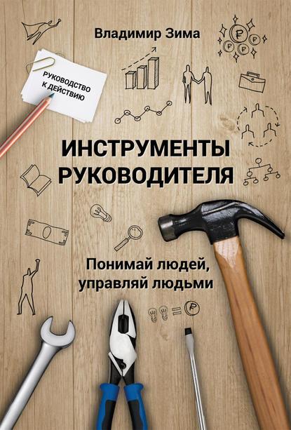 Обложка «Инструменты руководителя. Понимай людей, управляй людьми»