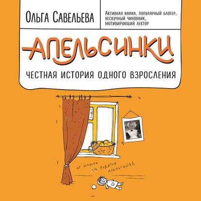 Обложка «Апельсинки. Честная история одного взросления»
