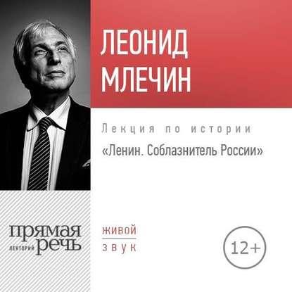 Обложка «Лекция «Ленин. Соблазнитель России»»