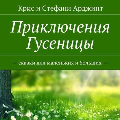 Обложка «Приключения Гусеницы.– сказкидля маленьких и больших—»
