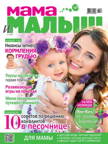 Обложка «Мама и малыш №6/2018»
