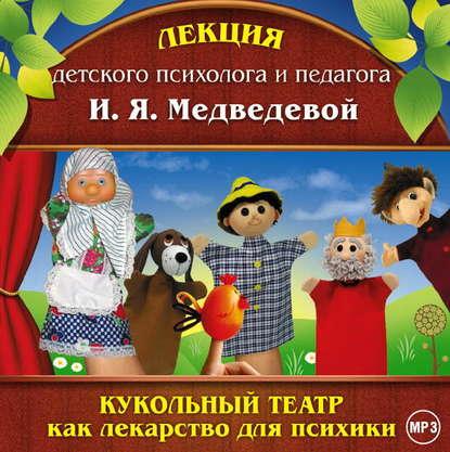 Обложка «Лекция «Кукольный театр как лекарство для психики»»