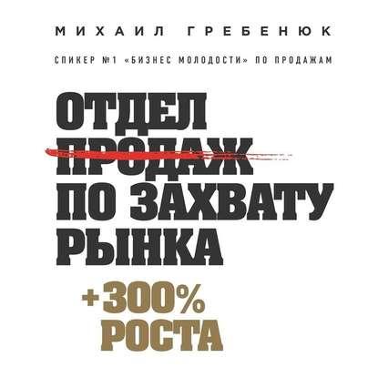 Обложка «Отдел продаж по захвату рынка»