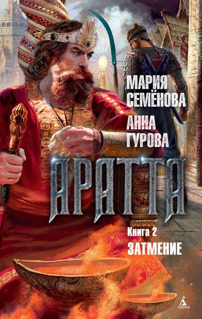 Обложка «Аратта. Книга 2. Затмение»