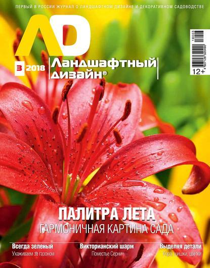 Обложка «Ландшафтный дизайн №03/2018»