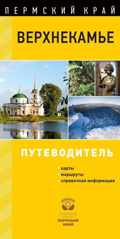 Обложка «Верхнекамье. Путеводитель»