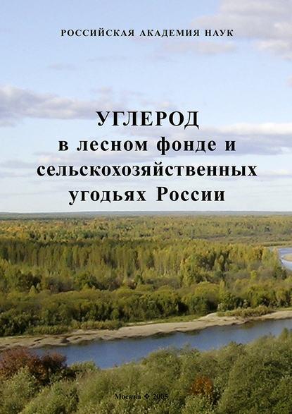 Обложка «Углерод в лесном фонде и сельскохозяйственных угодьях России»