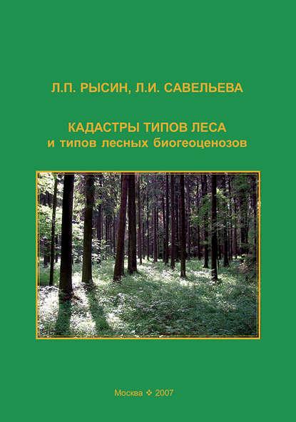 Обложка «Кадастры типов леса и типов лесных биогеоценозов»