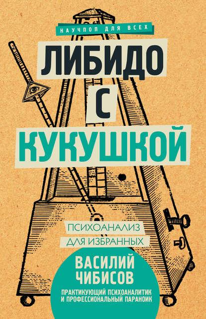 Обложка «Либидо с кукушкой. Психоанализ для избранных»