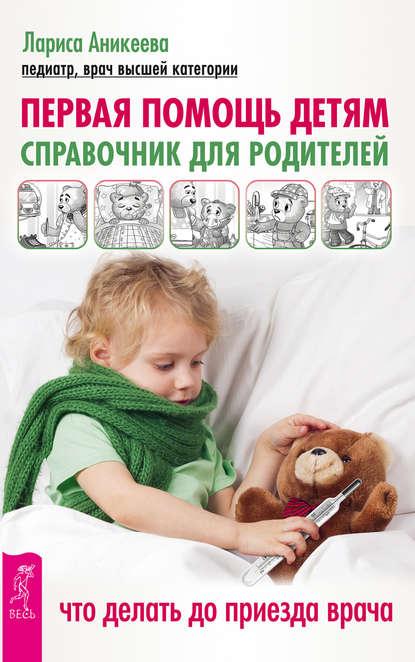 Обложка «Первая помощь детям. Справочник для родителей. Что делать до приезда врача»