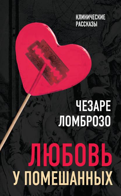 Скачать книгу Любовь у помешанных