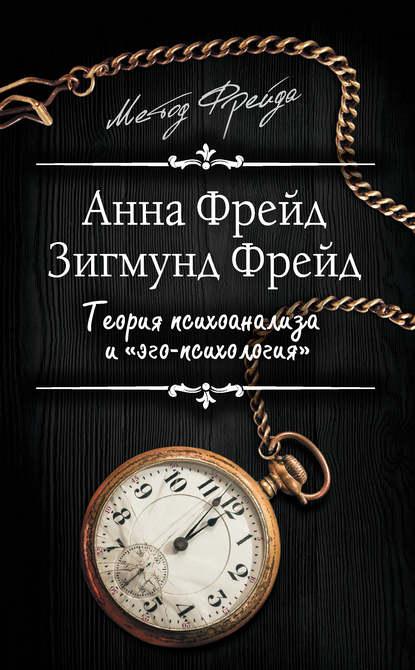 Обложка «Теория психоанализа и «эго-психология» (сборник)»