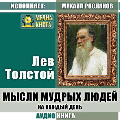 Обложка «Мысли мудрых людей на каждый день»