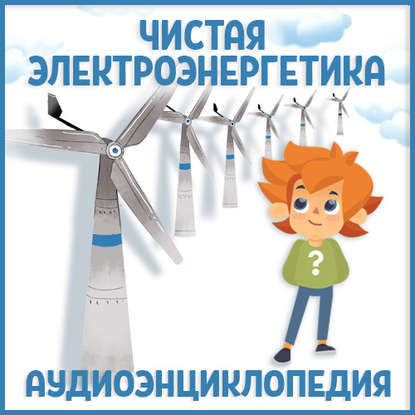 Обложка «Чистая электроэнергетика»