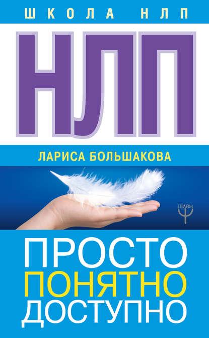 Обложка «НЛП. Просто, понятно, доступно»