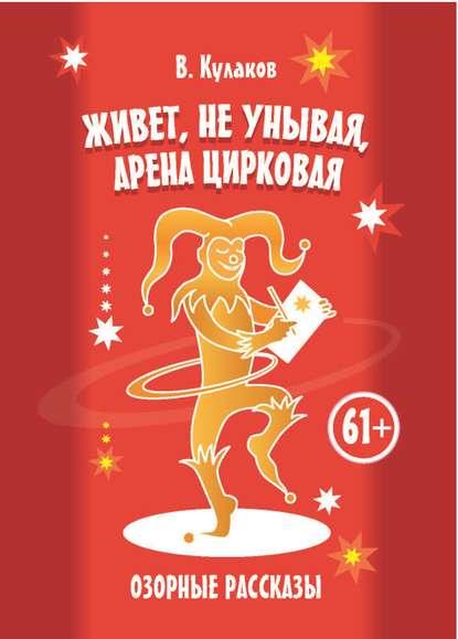 Обложка «Живет, не унывая, арена цирковая. Озорные рассказы»