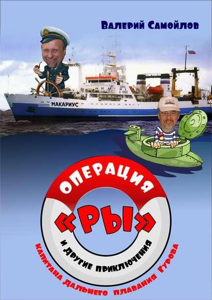 Обложка «Операция «РЫ», и другие приключения капитана дальнего плавания Гурова»