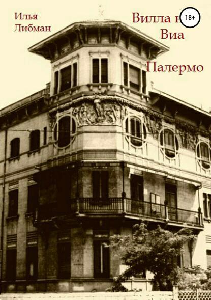 Обложка «Вилла на Виа Палермо»