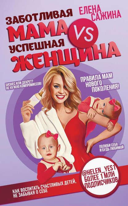 Обложка «Заботливая мама VS Успешная женщина. Правила мам нового поколения»