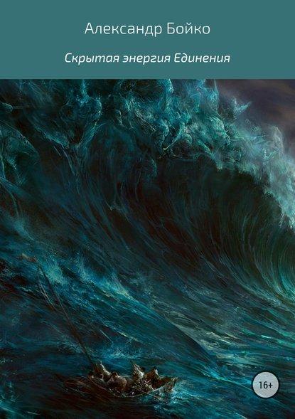 Обложка «Скрытая энергия единения»