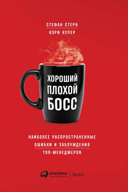 Обложка «Хороший плохой босс. Наиболее распространенные ошибки и заблуждения топ-менеджеров»