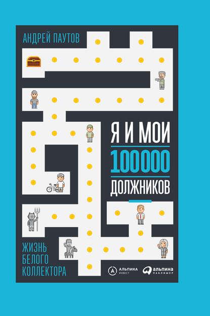 Обложка «Я и мои 100 000 должников. Жизнь белого коллектора»