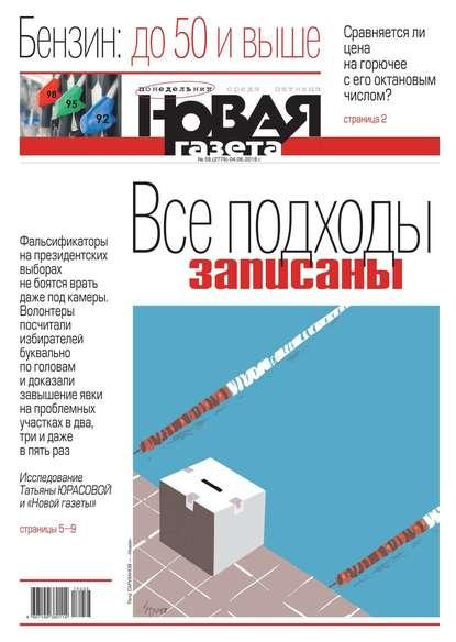 Обложка «Новая Газета 58-2018»