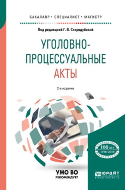 Обложка «Уголовно-процессуальные акты 2-е изд. Учебное пособие для бакалавриата, специалитета и магистратуры»