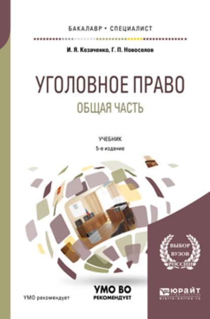 Обложка «Уголовное право. Общая часть 5-е изд., пер. и доп. Учебник для бакалавриата и специалитета»