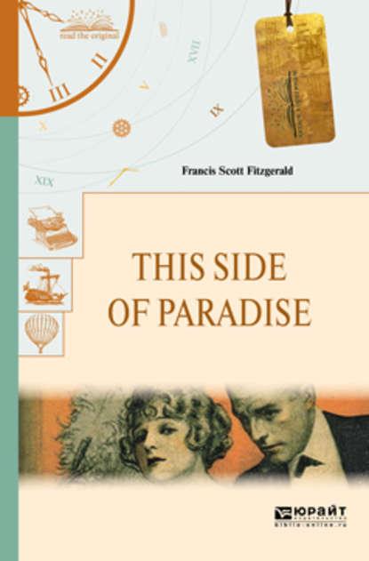 Обложка «This side of paradise. По эту сторону рая»