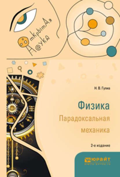 Обложка «Физика. Парадоксальная механика 2-е изд. Учебное пособие для вузов»