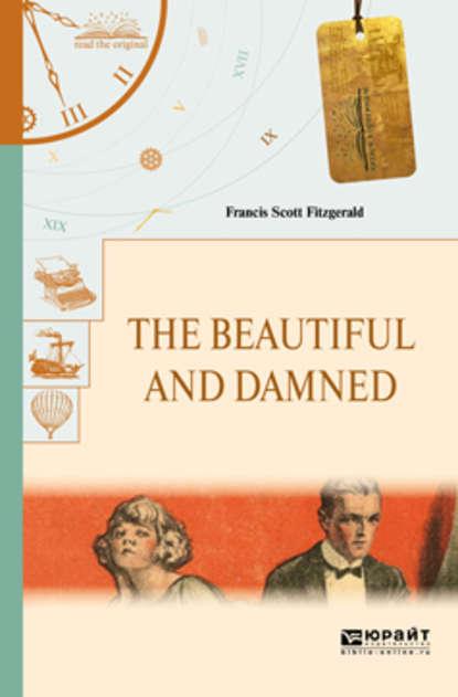 Обложка «The beautiful and damned. Прекрасные и проклятые»