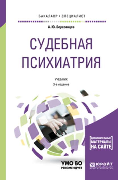 Обложка «Судебная психиатрия + доп. Материал в эбс 3-е изд., пер. и доп. Учебник для бакалавриата и специалитета»