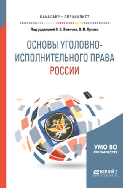 Обложка «Основы уголовно-исполнительного права России. Учебное пособие для вузов»