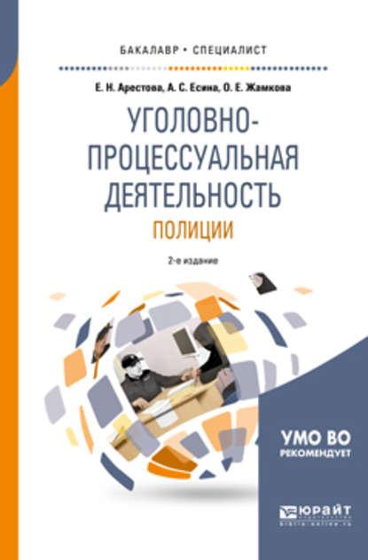 Обложка «Уголовно-процессуальная деятельность полиции 2-е изд., пер. и доп. Учебное пособие для бакалавриата и специалитета»