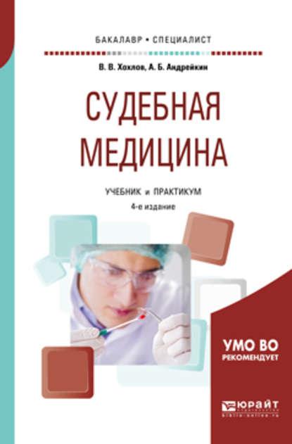 Обложка «Судебная медицина 4-е изд., испр. и доп. Учебник и практикум для бакалавриата и специалитета»