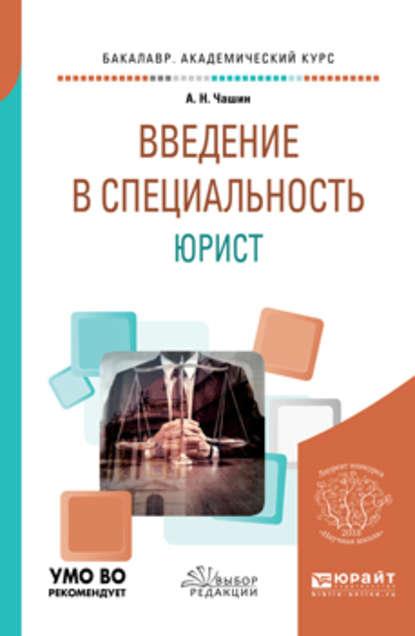 Обложка «Введение в специальность: юрист. Учебное пособие для бакалавриата и специалитета»