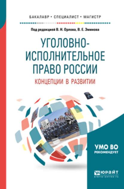 Обложка «Уголовно-исполнительное право России: концепции в развитии. Учебное пособие для вузов»