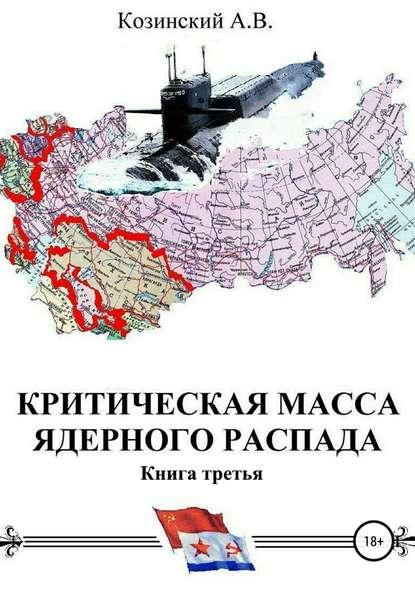 Обложка «Критическая масса ядерного распада. Книга третья. Командир подводного атомного ракетоносца»
