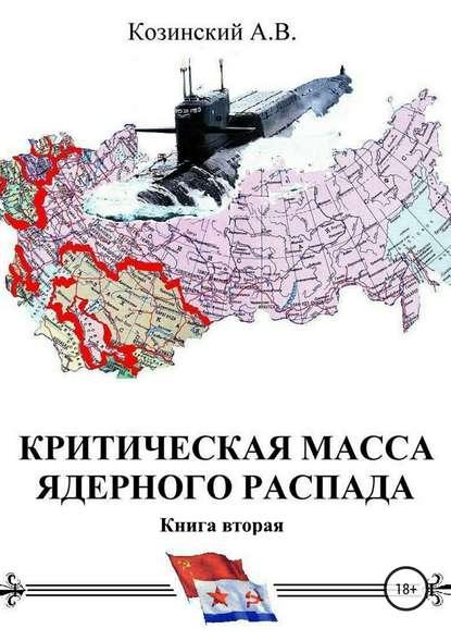 Обложка «Критическая масса ядерного распада. Книга вторая. Офицеры советских подводных крейсеров»