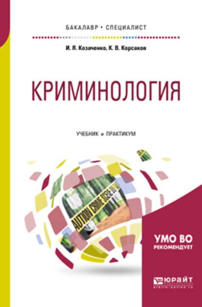 Обложка «Криминология. Учебник и практикум для бакалавриата и специалитета»