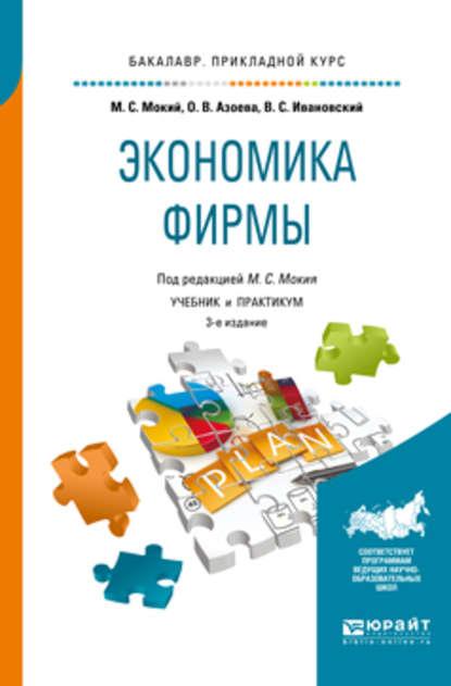 Обложка «Экономика фирмы 3-е изд., пер. и доп. Учебник и практикум для прикладного бакалавриата»
