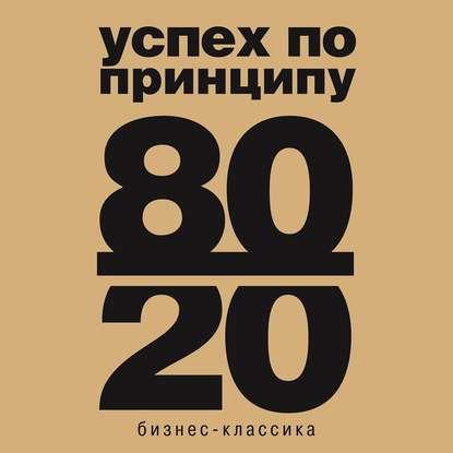 Обложка «Принцип 80/20»