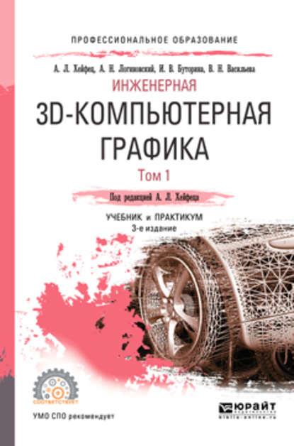 Обложка «Инженерная 3d-компьютерная графика в 2 т. Том 1 3-е изд., пер. и доп. Учебник и практикум для СПО»