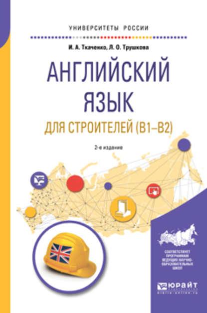 Обложка «Английский язык для строителей (B1-B2) 2-е изд. Учебное пособие для академического бакалавриата»