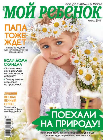 Обложка «Журнал «Лиза. Мой ребенок» №07/2018»