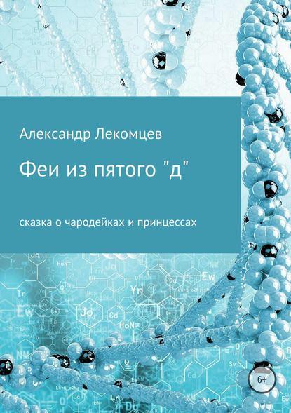"""Обложка «Феи из пятого """"д""""»"""