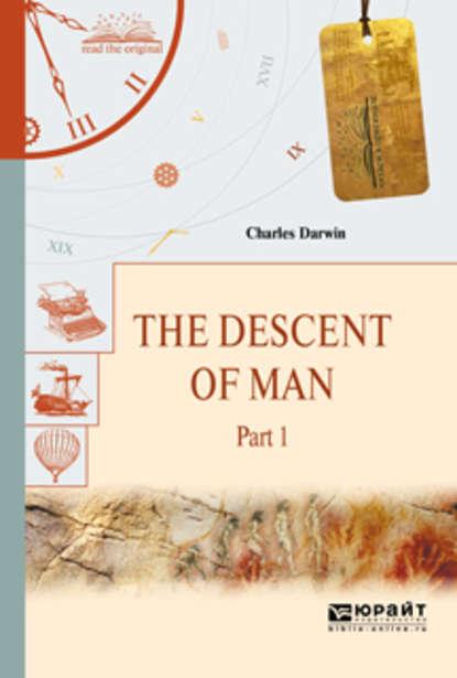 Обложка «The descent of man in 2 p. Part 1. Происхождение человека. В 2 ч. Часть 1»