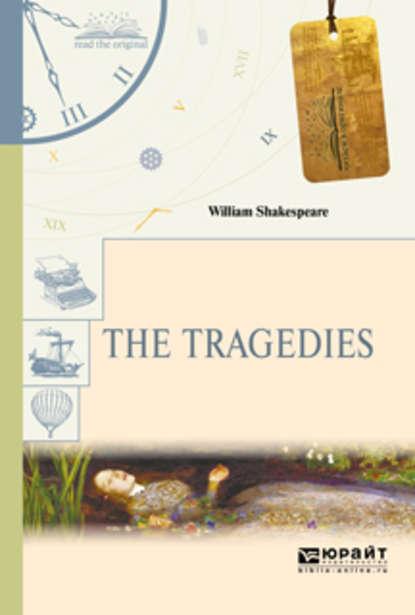 Обложка «The tragedies. Трагедии»