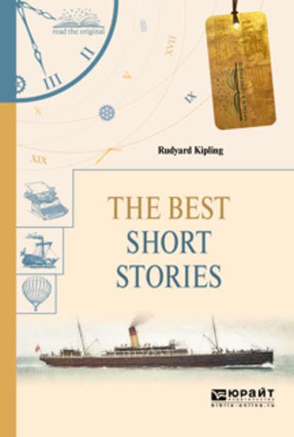 Обложка «The best short stories. Избранные рассказы»